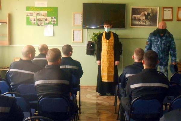 В ИК-4 прошла встреча осужденных с отцом Александром, настоятелем храма учреждения