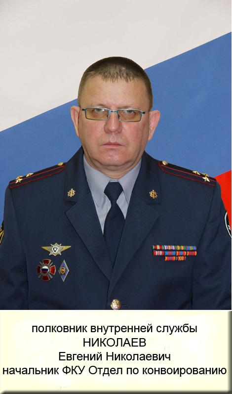 ФКУ ОК УФСИН России по Тверской области